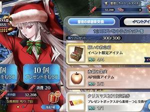 BOX FGOクリスマス