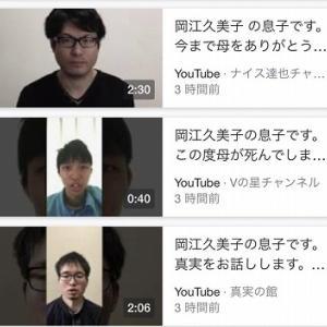 不謹慎系YouTuber