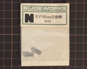 JOE WORKS EF65 1000正面扉