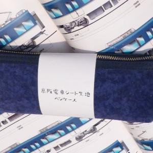 京阪電車シート生地ペンケース