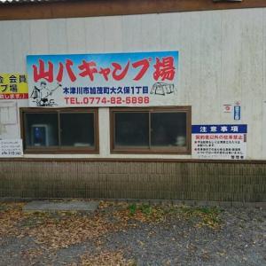 秋の鍋キャンプIN山八キャンプ場
