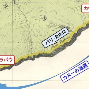 184 民話 カアラとカアイアリイ(36.カアラの洞窟に急げ)