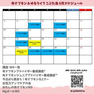 【リクエスト可能】6月スケジュール