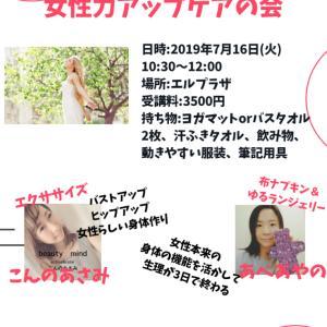 【7/16 札幌市中央区】女性力アップケアの会