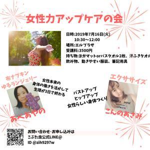 【6/19 札幌市白石区】女性力アップケアの会