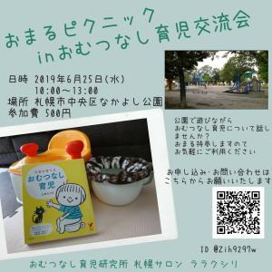 【札幌市中央区】公園でも楽しくおむつなし育児!おまるピクニック