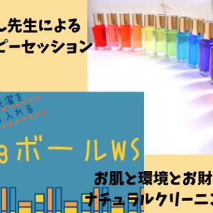 【募集中!7/26】MgボールWS&カラーセラピーセッション コラボイベント