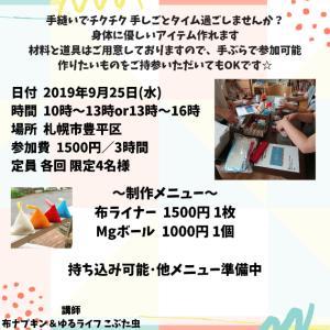 【毎月第四水曜日定期開催】手しごと手芸部