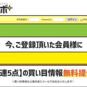 D氏監修プロフェッショナル馬券【うまラボ】
