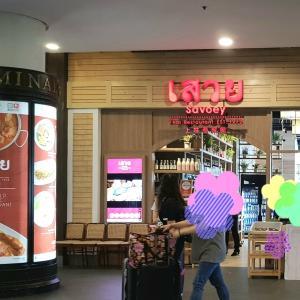 【飲食店】バンコク・アソーク駅直結「ターミナル21」の「เสวย(サボイ)」/Savoey Terminal 21 Asok in Bangkok