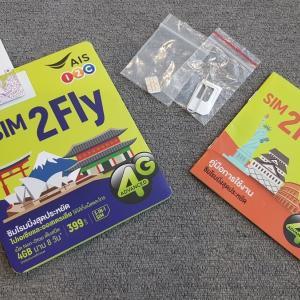 海外WiFi(ネット)利用を可能にするSIMカードとその他の選択肢/SIM2Fly Is Convenient Item for Traveling Abroad from Thailand