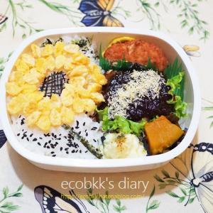 ひまわり弁当/My Homemade Boxed Lunch/ข้าวกล่องเบนโตะสำหรับสามี