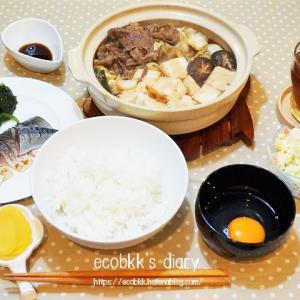 【おうちごはん】土鍋ですき焼き&お気に入りの炙りしめ鯖