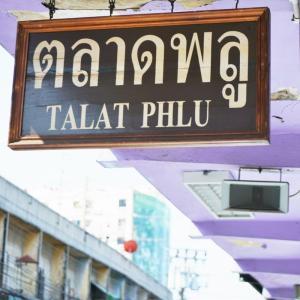 国鉄タラートプルー駅周辺のタイグルメ/ร้านอาหารและขนมหวานตลาดพลู