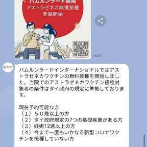 バンコクで新型コロナワクチンを接種したい日本人の方へ。バムルンラード病院の申し込みが一番スムーズ!?
