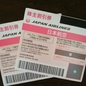 日本航空の株主優待券、つかえな~い(>_<)
