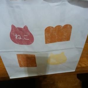 ねこねこ食パンなのよ