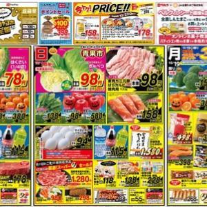 水曜と日曜は、卵94円!