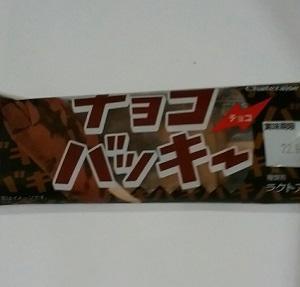 シャトレーゼのチョコバッキ―
