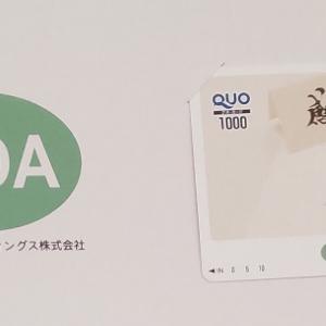コーア商事HD 30周年記念優待とシミックHD