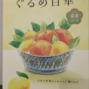 アルファの優待カタログは髙島屋グルメカタログ