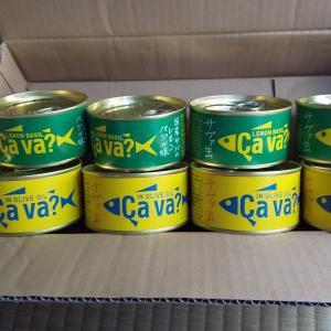 長瀬産業サヴァ缶 そしてワタミの優待