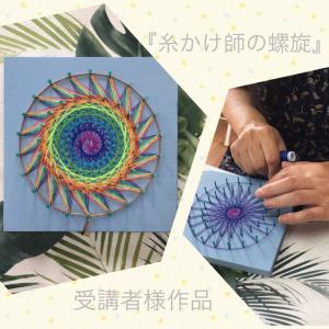 糸かけ数楽カフェご参加ありがとうございます。・『糸かけ師の螺旋』と『雫』をお作りいただ...