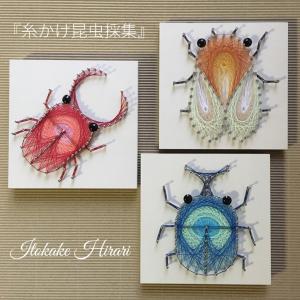 夏なので、昆虫達の糸かけをデザインしてみました。・子供の頃は平気だった昆虫も、大人にな...