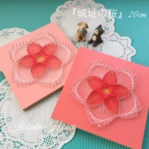 糸かけ師啓莉オリジナルデザイン『城址の桜』の糸かけ制作キットをBASEにて販売いたします。...