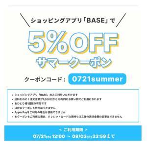【7/21~8/3 期間限定!】・「BASE」サマークーポンキャンペーン!5%OFFク...