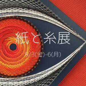 【展示会のご案内】・切り絵作家平石智美と糸かけ師啓莉の初の親子展を開催します。・『...