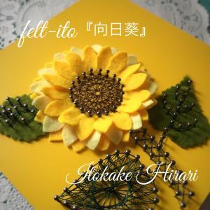 ●8/26、9/9 felt-ito『向日葵』ワークショップ