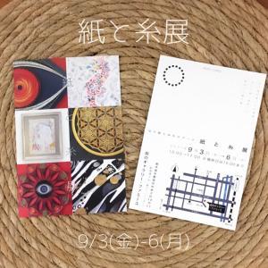 東京・横浜を中心に活動している【切り絵作家平石智美】との二人展を開催します。6/30に...