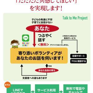 新しい社会を創造するために<Talk To Me Project>を!