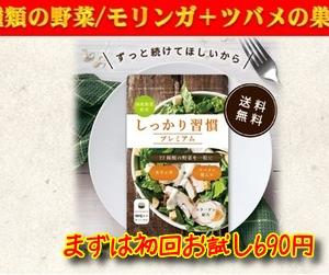 しっかり習慣プレミアム|国産野菜とモリンガ×ツバメの巣を1粒に凝縮!初回限定690円でお試し