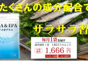 みやびのDHA&EPAオメガプラスを月額1,666円で続けて血液サラサラ習慣にする