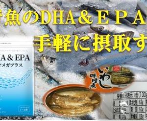 青魚に含まれるDHA & EPAを「みやびのDHA&EPAオメガプラス」で手軽に摂取