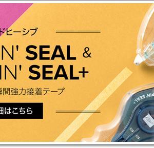 新しくなった 接着ツール【STAMPIN'SEAL】と【STAMPIN' SEAL+】