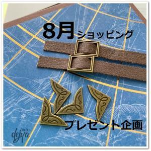 【8月オンラインショッピング】プレゼント企画