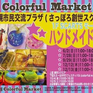 さっぽろ創生スクエア Colorful Market出展のお知らせ。