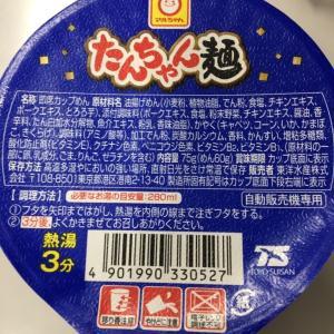 マルちゃん たんちゃん麺
