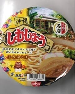 日清 本場の名店 沖縄しむじょう監修三枚肉そば