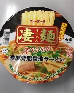 ニュータッチ 凄麺スペシャル 濃厚背脂醤油ラーメン