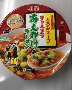 明星 チャルメラ 炒め風味のとろみスープあんかけラーメン