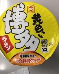 マルちゃん 黄色い博多ラーメン