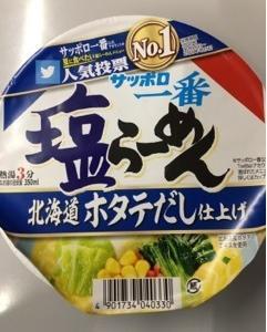 サッポロ一番 塩ラーメン 北海道ホタテだし仕上げ