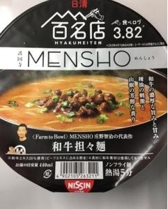 日清 百名店 護国寺MENSHO(めんしょう) 和牛担々麺