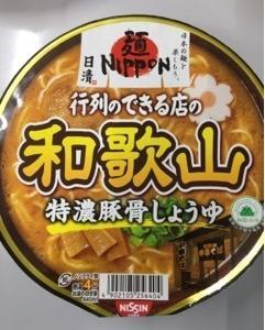 日清 麺Nippon 行列のできる店の和歌山特濃豚骨しょうゆ