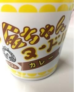徳島製粉 金ちゃんヌードル カレー