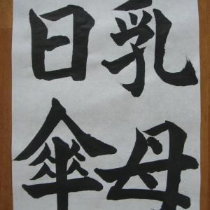 乳母日傘(おんばひがさ)
